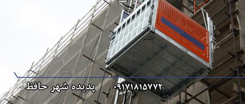 بالابر شیراز , بالابر | شرکت حافظ آسانسوربالابر